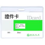 Buzunar orizontal PVC carduri ID, transparent cristal, 95x58 mm, 10 buc | set, KEJEA