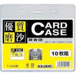 Buzunar orizontal PVC carduri ID, transparent mat, 108x70 mm, 10 buc | set, KEJEA