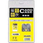Buzunar vertical PVC carduri ID, transparent mat, 76x105 mm, 10 buc | set, KEJEA